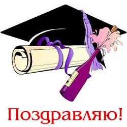 Поздравляем  Грифон Поздравляю тебя с защитой диплома Желаю тебе не останавливаться на достигнутом Следующий шаг преподавание Надеюсь что скоро смогу посетить